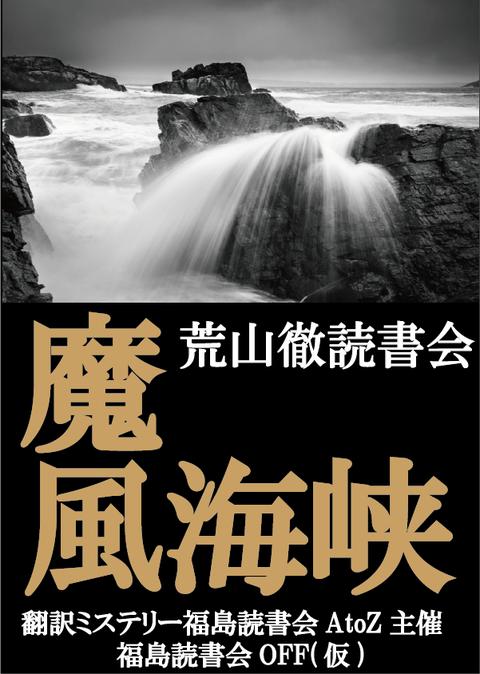 OFF魔風海峡333