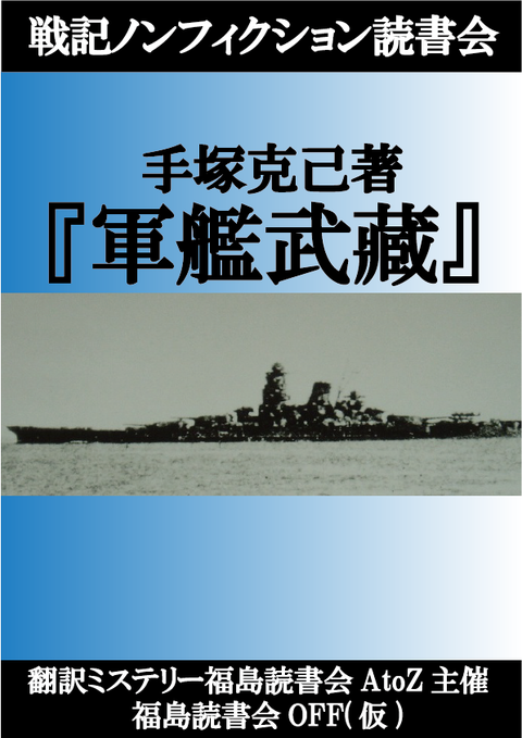 OFF武蔵■