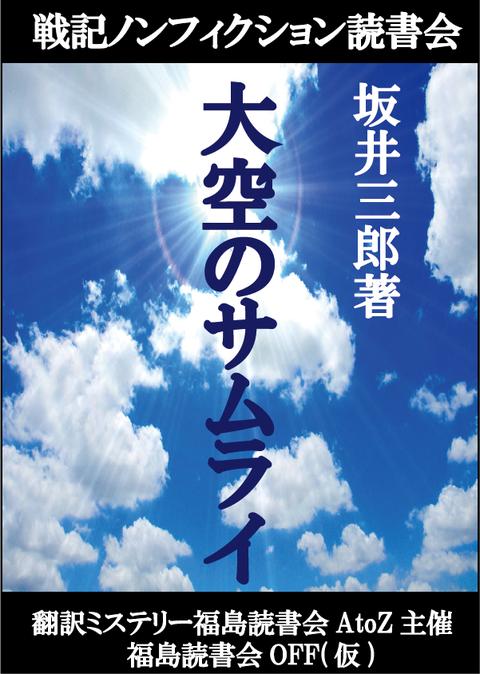 OFF坂井三郎333