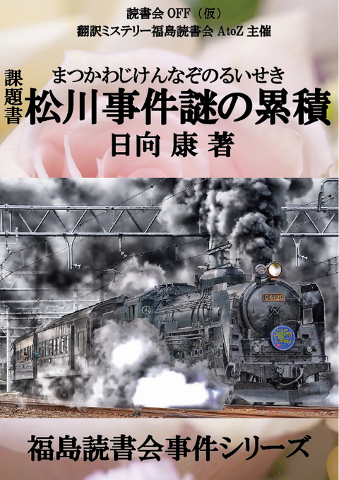 OFF松川事件■