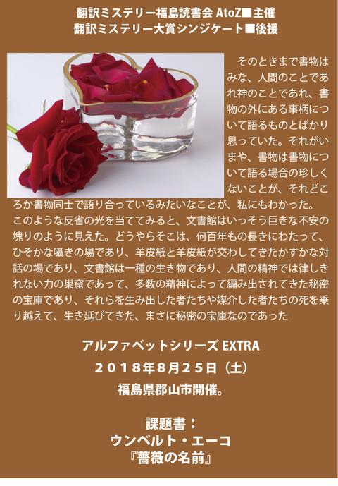 薔薇のPR