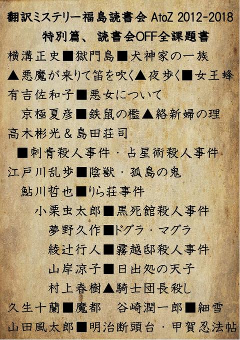 特別篇リスト