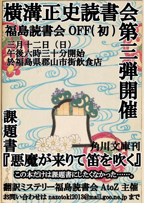 読書会OFF