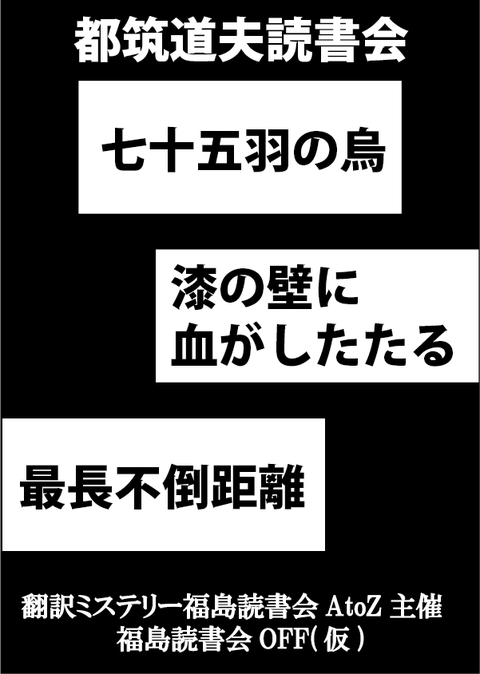 OFF都筑道夫■