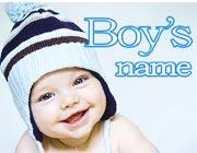 男の子の名前