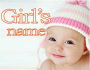 女の子の名前