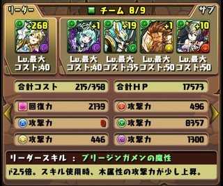 20151121_amiru_pt