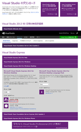 vs2013_desktop
