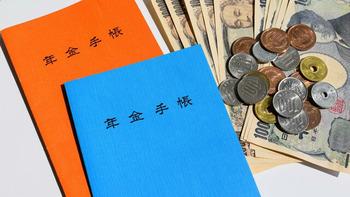年金が15万円と少ないワケ