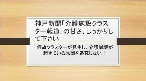 神戸新聞報道の甘さ