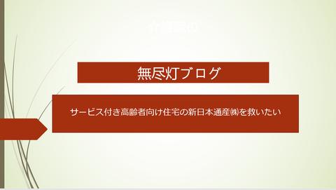 新日本通産㈱を救う