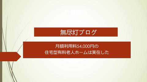 54000円の住宅型有料