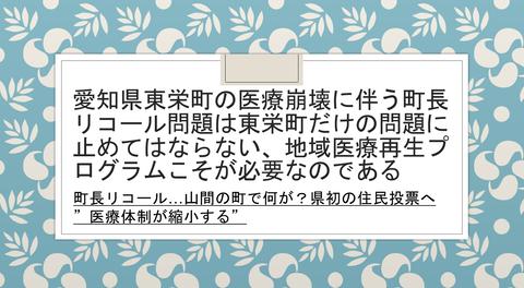 愛知県東栄町医療崩壊