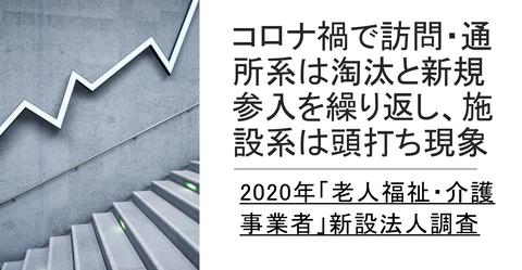 2020年介護事業者新規
