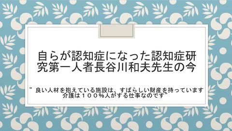 長谷川先生の今