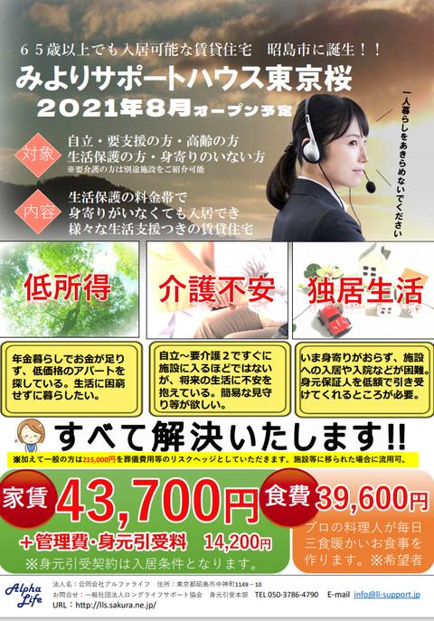 東京桜ブログ1