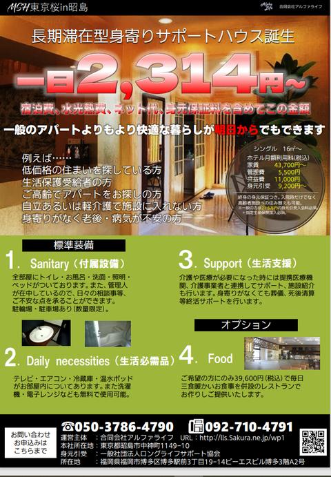 MSH東京桜第2次パンフ