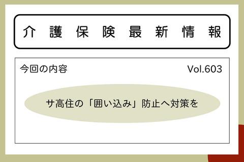 vol_603
