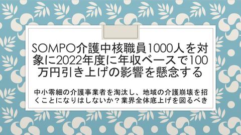 SOMPO報酬100万アップ