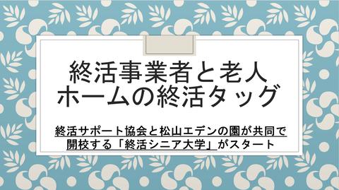 終活サポート協会
