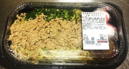 まぜ 方 そば 台湾 コストコ 食べ