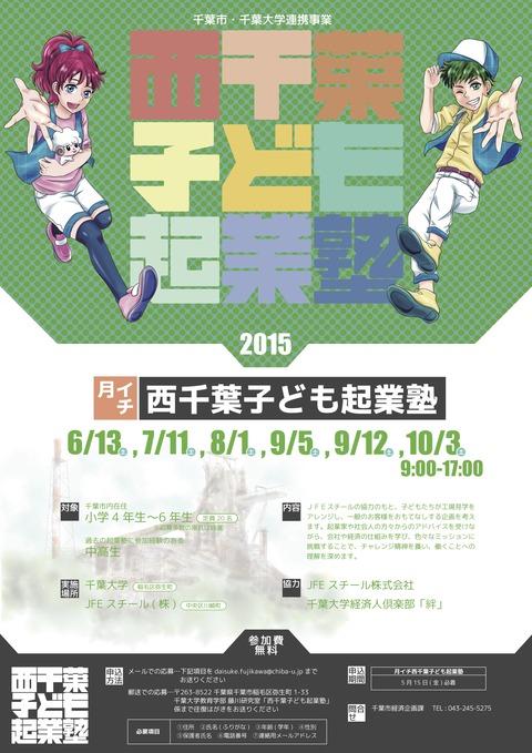 西千葉子ども起業塾2015案2OL (1)-2