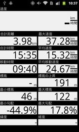 device-2012-06-27-103626