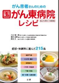 栄養本表紙