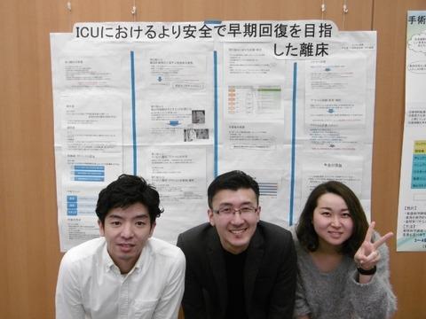 ICUポスター P1030563 (640x480)