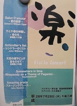20160727 コンサートプログラム (3)