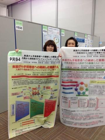 松橋研究発表