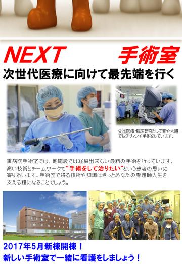 手術室紹介