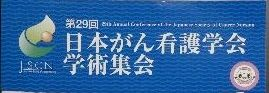 がん看護学会 (2)