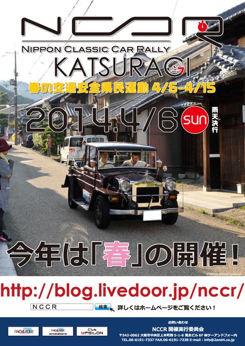 katsuragi_kouhou