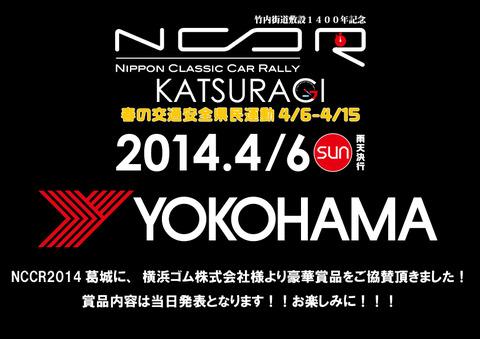 yokohama_prize