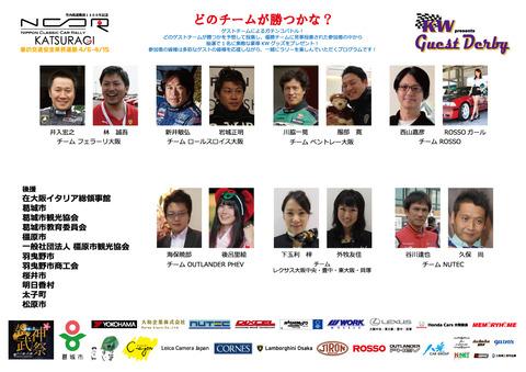 guest_derby_info