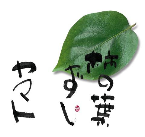 mlt^6-18柿の葉01合成