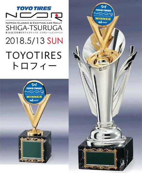 toyotires_trophy