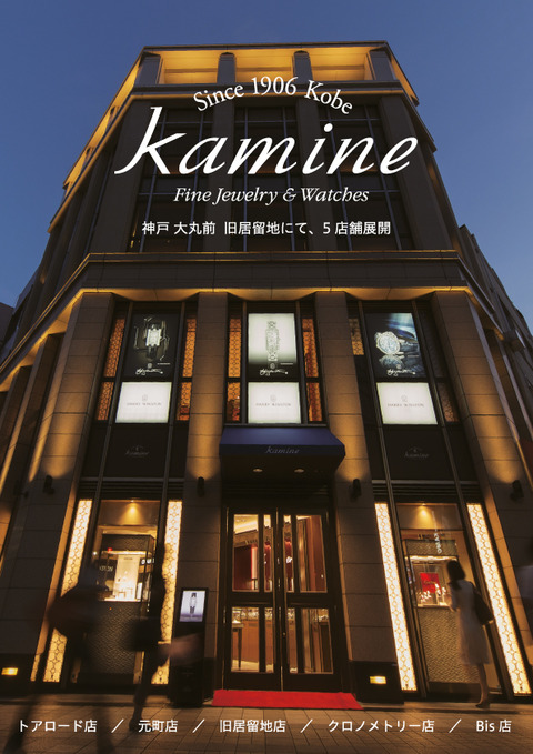 kamine_image