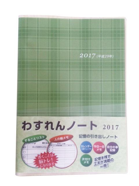 わすれんノート2017
