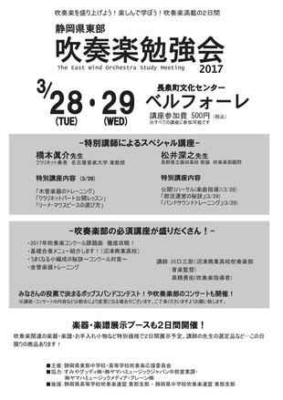 3345_吹奏楽勉強会2017
