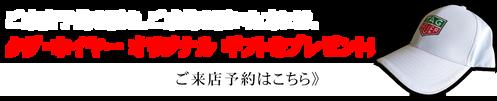 reserve_pc