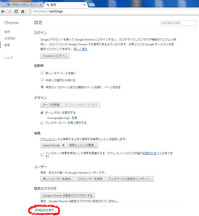 Chrome_Setting1