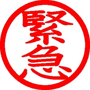 kinkyuu1