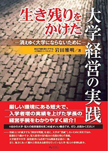 iwata2018i