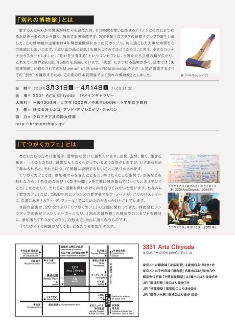 tetsucafe18040202