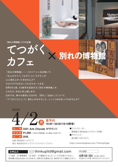 tetsucafe18040201
