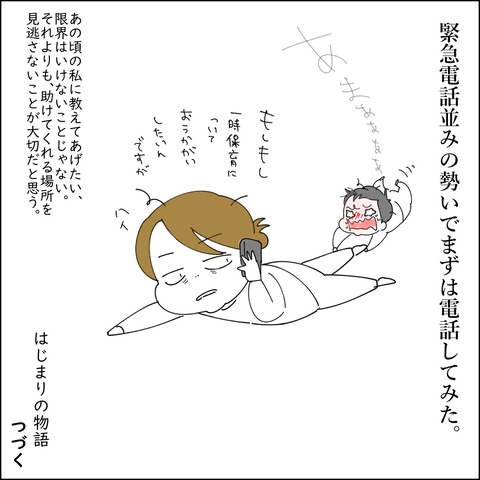 ichiji8