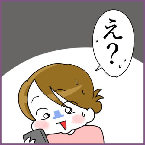 すくぱら1-7