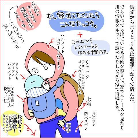 避難9(7)
